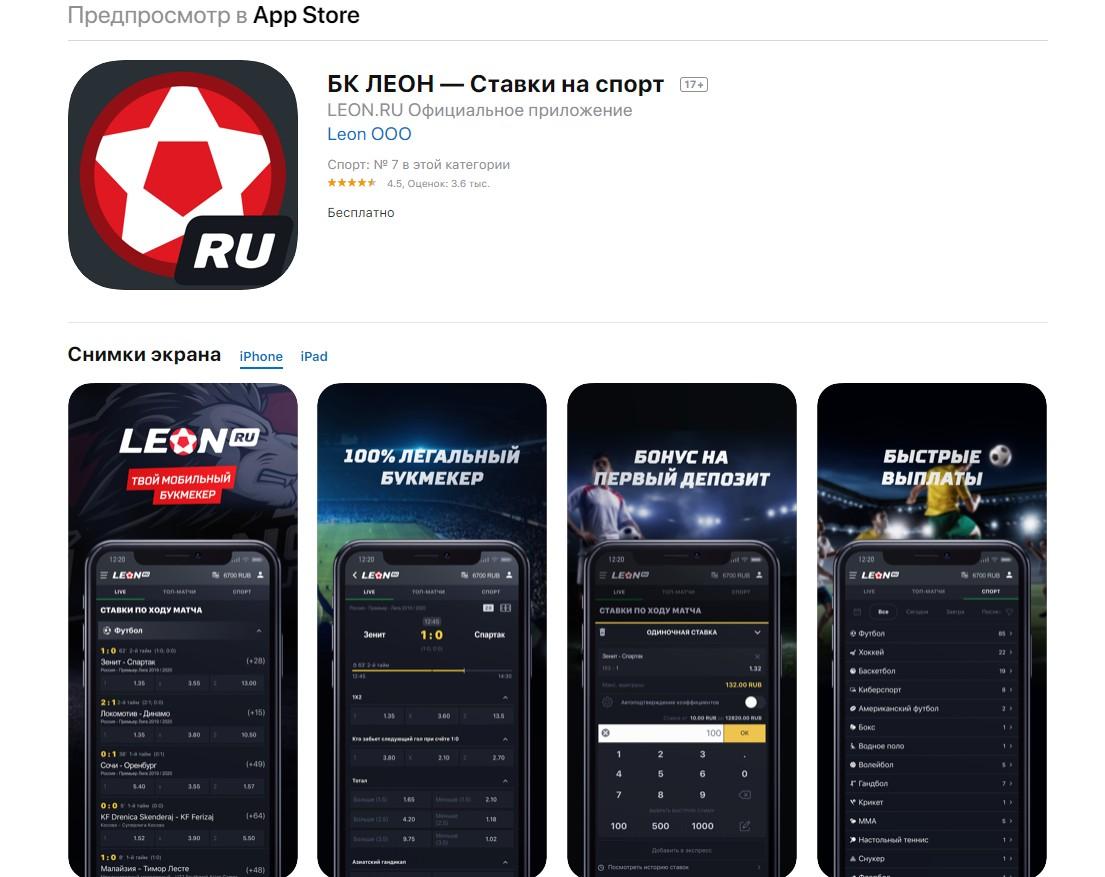 leonbets скачать приложение +на айфон